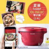 【配件王】日本代購 2018 夏普 SHARP KN-HW24C 無水調理 零水鍋/0水鍋 容量2.4L