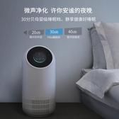 空氣淨化器 空氣凈化器家用除甲醛小型臥室靜音小米白室內二 晶彩LX
