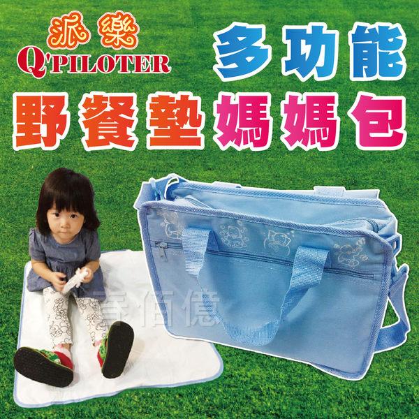 派樂 多功能媽媽包/野餐墊收納手提包 (1入) 收納包 斜背包 收納袋 側背包 野餐包 防水尿布墊