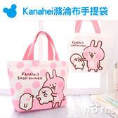 Norns【Kanahei滌淪布手提袋】附拉鏈 卡娜赫拉正版授權 便當袋 購物袋 輕巧手提包 粉紅兔兔 小雞P助