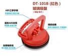 DT101B 吸盤 單爪強力吸盤 玻璃吸盤 高架地板 真空吸盤 瓷磚地板吸盤 地面物搬運 荷重50KG