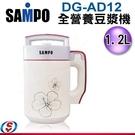【信源電器】1.2公升【SAMPO聲寶 全營養豆漿機】DG-AD12