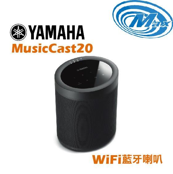 《麥士音響》 YAMAHA山葉 WiFi藍牙喇叭 Music Cast 20