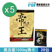 帝王瑪卡5入組(滋補強身、高含量1500mg)