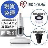 IRIS OHYAMA IC-FAC2 CF-FS2 CF-FH2 耗材 1+1賣場 ~愛網拍~