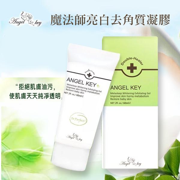Angel key 魔法師亮白去角質凝膠 60ml 臉部去角質 毛孔清潔【YES 美妝】