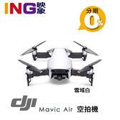 【24期0利率】DJI 大疆 Mavic Air  輕巧摺疊空拍機 雪域白 4K 公司貨