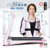 送空氣清淨機+避震墊 / 輝葉 Werun小智跑步機HY-20602
