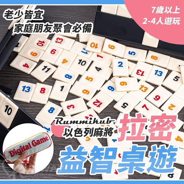 袋裝 旅行版 Rummikub 拉密 益智 桌遊 以色列麻將 新年禮物 過年聚會 2-4人 派對遊戲 小尺寸