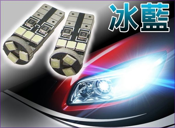 【洪氏雜貨】  280A287-3  2835 9燈 T10冰藍光單入  LED 方向燈 倒車燈