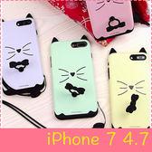 【萌萌噠】iPhone 7  (4.7吋)  可愛小糖貓 指環矽膠保護套 立體防摔 全包軟殼 手機殼 手機套