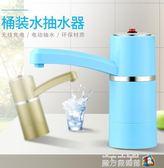 桶裝水電動抽水器礦泉水桶飲水機水龍頭出水器自動上水器