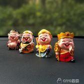 車載擺件  西游記師徒四人小玩偶汽車擺件孫悟空車載創意男士車裝飾車內飾品  ciyo黛雅