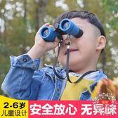 交換禮物-望遠鏡望遠鏡兒童高倍高清寶寶非玩具夜視天文望眼鏡男孩女孩小學生