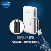 BRITA MYPURE PRO V6 超濾三階段過濾系統 淨水器 含安裝 0.1微米 中空絲膜 ║ 碧藍水