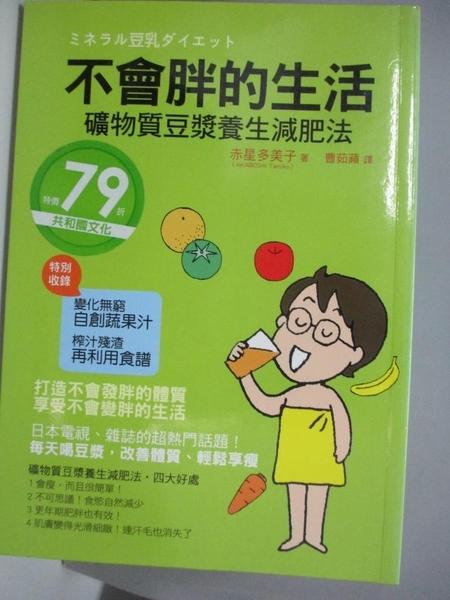 【書寶二手書T1/美容_AMN】不會胖的生活!礦物質豆漿養生減肥法_曹茹蘋, 赤星多美子