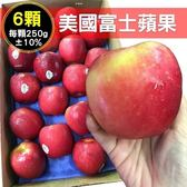 *WANG-全省免運*美國富士蘋果X6顆(250g±10%/顆)