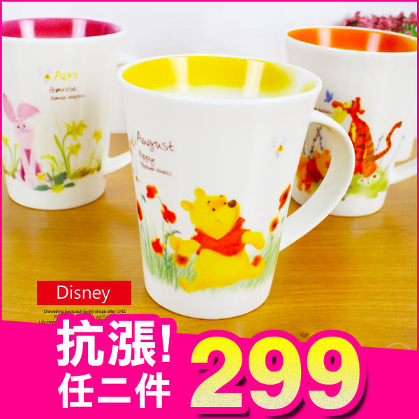 《最後8個》迪士尼 小熊維尼 小豬 豬豬 正版 馬克杯 水杯 380ml 咖啡杯  B05752