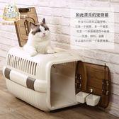 航空箱 貓樂適寵物航空箱貓咪外出箱手提貓籠子便攜空運托運箱旅行箱貓窩jy快速出貨下殺88折