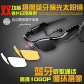 藍芽眼鏡 智慧藍芽眼鏡耳機帶攝像多功能無線夜視偏光太陽鏡眼睛頭通話男士 WJ米家