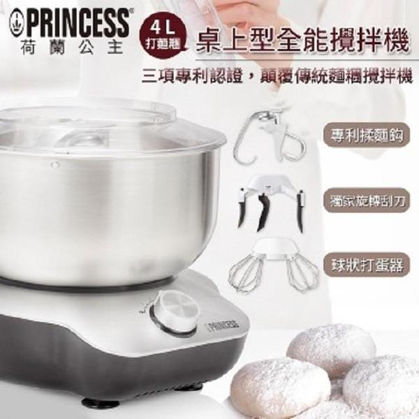 【南紡購物中心】PRINCESS 荷蘭公主 桌上型全能攪拌機/4L 220129