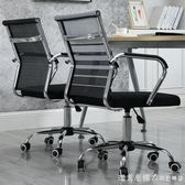 電腦椅家用懶人弓形靠背椅學生遊戲升降轉椅現代簡約特價辦公椅子 NMS漾美眉韓衣