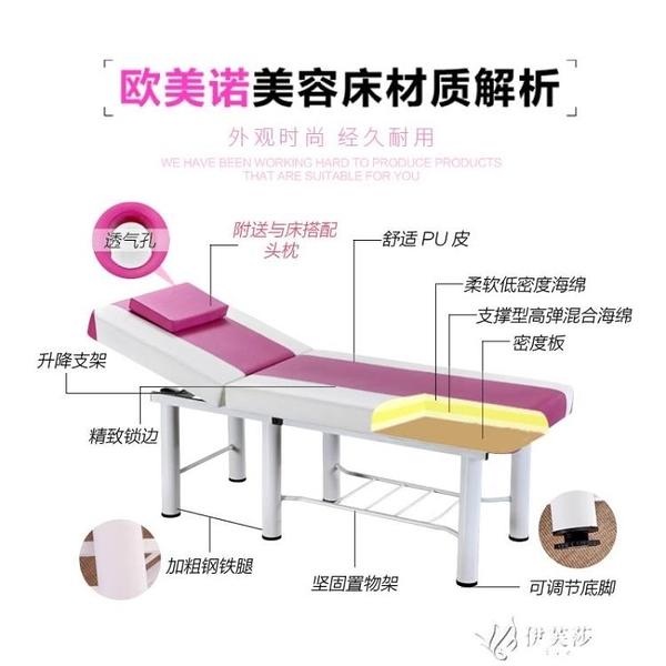 折疊美容床美體按摩床推拿床床美容院專用 伊芙莎YYS