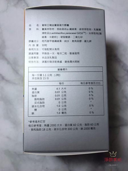 葡萄王 孅益薑黃複方膠囊(30粒/瓶)./效期2022.05  現貨迅速出貨【淨妍美肌】