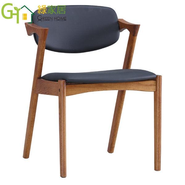 【綠家居】基爾 時尚木紋雙色餐椅