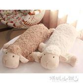 玩偶娃娃羊 小羊毛絨玩具趴趴羊公仔情侶小羊玩偶布娃娃安撫睡覺 傾城小鋪