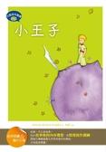 書小王子【 閱讀寫作引導】(25K 軟皮精裝完整版故事有聲書1MP3 )