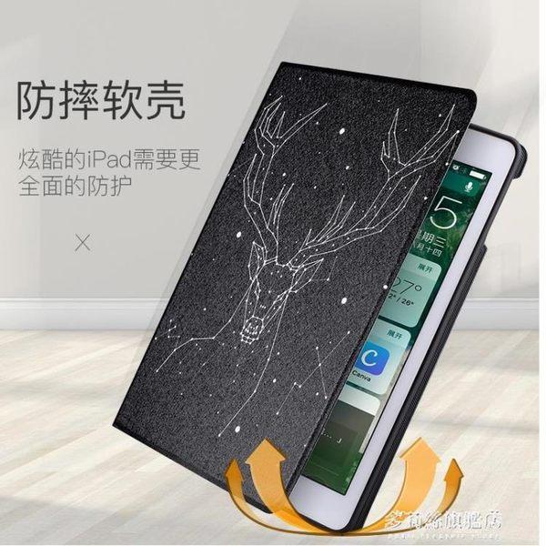 平板保護套新款iPad保護套蘋果9.7英寸平板電腦pad7新版a1822皮套硅膠愛派paid多莉絲旗艦店
