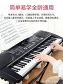 電子琴成人兒童幼師專用初學者入門61鋼琴鍵多功能成年專業88YQS 小確幸生活館