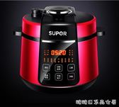 CYSB50YC520Q 5L家用飯煲電高壓鍋3-45-6人 220V IGO 糖糖日系森女屋