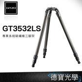 Gitzo GT3532LS 大三叉系列 碳纖維系統三腳架 正成公司貨 24期0利率 挑戰最低價
