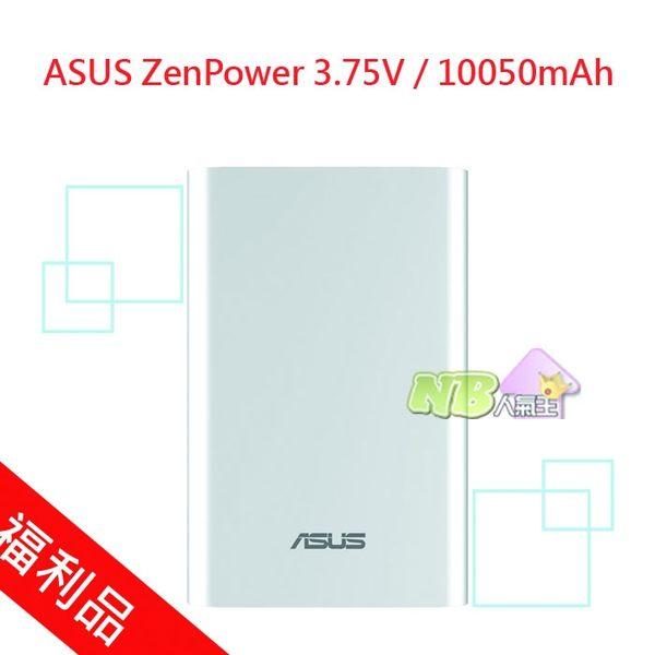 ASUS ZenPower 3.75V / 10050mAh ◤拆封福利品◢ 名片型 快充 行動電源