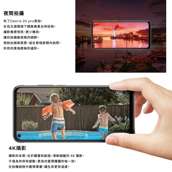 HTC Desire 20 Pro 手機128G,送 空壓殼+玻璃保護貼,24期0利率