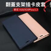 DUXDUCIS 索尼 Xperia X10 Plus L3 手機皮套 插卡 支架 手機殼 商務皮套 防摔 保護套
