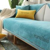 沙發墊通用防滑坐墊子全包萬能沙發套罩一套北歐簡約靠背墊巾 麥琪精品屋