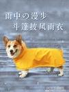 狗狗雨衣小型犬寵物用品泰迪柯基專用防水狗衣服中型四腳全包肚兜 夏季狂歡