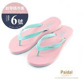 6號-超零碼Paidal 女款經典素色足弓夾腳涼拖鞋-粉