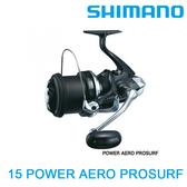 漁拓釣具 SHIMANO 15 POWER AERO PROSURF 標準仕様 / 太糸仕様 / 極太仕様 (遠投捲線器)