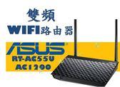 ASUS 華碩 RT-AC55U 雙頻無線路由器 AC1200 Gigabit 高速 原廠 上網 高功率 穿牆 放大器