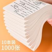 1000張實惠裝草稿紙