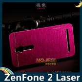 ASUS ZenFone 2 Laser 6吋 金屬拉絲手機殼 PC硬殼 髮絲紋層次質感 保護套 手機套 背殼 外殼