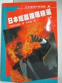 【書寶二手書T1/一般小說_HPS】日本短篇推理精選之四_石澤英太郎等