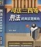 二手書R2YB 2013年9月初版《司法三四等 刑法 經典試題解析》淩誌 來勝9