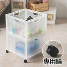 加購 輪子 塑膠櫃 收納櫃【R0088】...