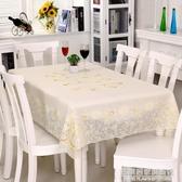 PVC餐桌布防水防油防燙免洗北歐台布蕾絲網紅長方形茶幾桌墊家用 NMS名購居家