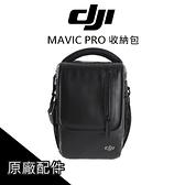免運 DJI 大疆 禦 Mavic Pro 單肩包 原裝配件 背包 手提包 鉑金版 箱包旅行包【PRO008】